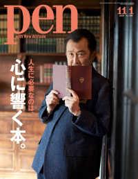 紀伊國屋書店BookWebで買える「Pen 2020年 11/1号」の画像です。価格は588円になります。
