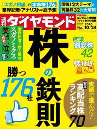 紀伊國屋書店BookWebで買える「週刊ダイヤモンド 20年10月24日号」の画像です。価格は677円になります。