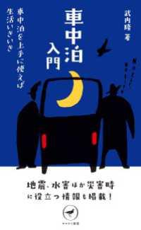 紀伊國屋書店BookWebで買える「ヤマケイ新書 車中泊入門」の画像です。価格は1,080円になります。