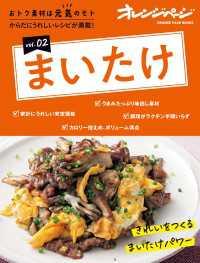 紀伊國屋書店BookWebで買える「おトク素材は元気のモトvol.02 まいたけ」の画像です。価格は480円になります。