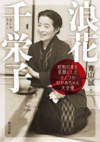 浪花千栄子 昭和日本を笑顔にしたナニワのおかあちゃん大女優