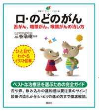紀伊國屋書店BookWebで買える「口・のどのがん 舌がん、咽頭がん、喉頭がんの治し方」の画像です。価格は1,265円になります。