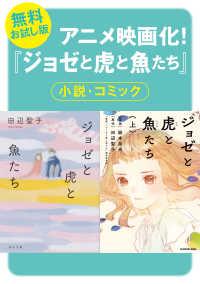 【無料お試し版】「ジョゼと虎と魚たち」試し読み合本
