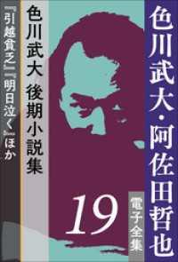 色川武大・阿佐田哲也 電子全集19 色川武大 後期小説集『引越貧乏』『明日泣く』ほか