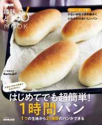 はじめてでも超簡単!1時間パン 1つの生地から21種類のパンができる
