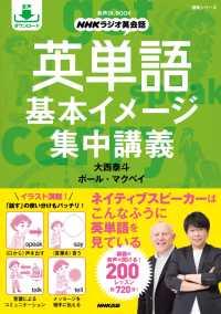 【音声DL付】NHKラジオ英会話 英単語 基本イメージ集中講義