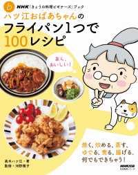 NHK「きょうの料理ビギナーズ」ブック ハツ江おばあちゃんのフライパン1つで100レシピ