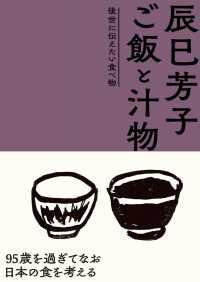 辰巳芳子 ご飯と汁物 後世に伝えたい食べ物