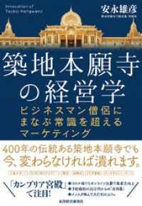 築地本願寺の経営学―ビジネスマン僧侶にまなぶ常識を超えるマーケティング