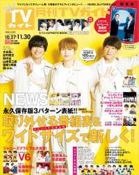紀伊國屋書店BookWebで買える「月刊TVガイド 2020年 12月号 関東版」の画像です。価格は432円になります。