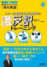 【音声付】高校生からはじめる「現代英語」 ニュース英語で上級を目指せ! 書ける話せる反訳トレーニング