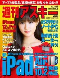 紀伊國屋書店BookWebで買える「週刊アスキーNo.1306(2020年10月27日発行」の画像です。価格は359円になります。