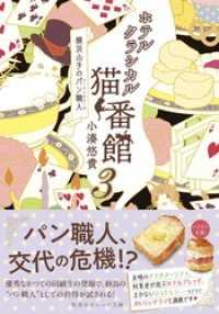 ホテルクラシカル猫番館 横浜山手のパン職人3