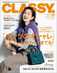 紀伊國屋書店BookWebで買える「CLASSY.(クラッシィ) 2020年 12月号」の画像です。価格は598円になります。