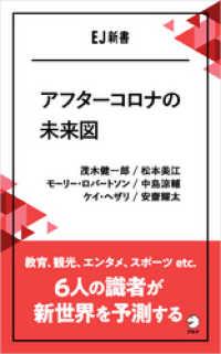 紀伊國屋書店BookWebで買える「アフターコロナの未来図——教育、観光、エンタメ、スポーツ etc. 6人の識者」の画像です。価格は540円になります。