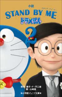 小学館ジュニア文庫 小説 STAND BY ME ドラえもん 2