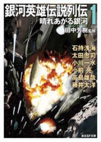 銀河英雄伝説列伝1