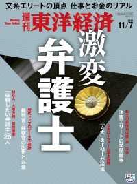 週刊東洋経済 2020年11月7日号