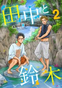田中と鈴木(2)