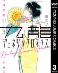 九龍ジェネリックロマンス 3