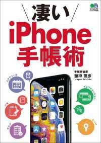 凄いiPhone手帳術