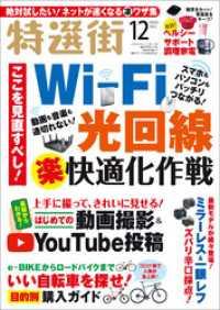 紀伊國屋書店BookWebで買える「特選街 2020年12月号」の画像です。価格は588円になります。