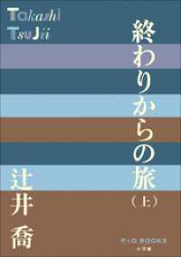 P+D BOOKS 終わりからの旅(上)