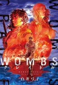 WOMBS クレイドル 分冊版 3