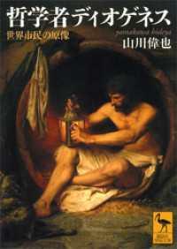 哲学者ディオゲネス 世界市民の原像