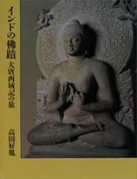 インドの佛蹟 大唐西域記の旅