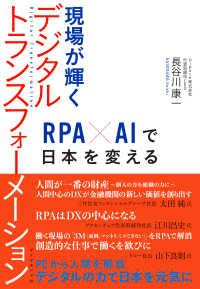 現場が輝くデジタルトランスフォーメーション RPAxAIで日本を変える