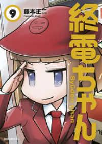 終電ちゃん(9)