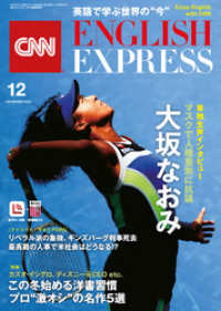 紀伊國屋書店BookWebで買える「[音声DL付き]CNN ENGLISH EXPRESS 2020年12月号」の画像です。価格は972円になります。