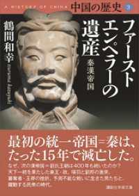 中国の歴史3 ファーストエンペラーの遺産 秦漢帝国