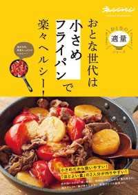 紀伊國屋書店BookWebで買える「おとな世代は「小さめフライパン」で楽々ヘルシー!」の画像です。価格は864円になります。