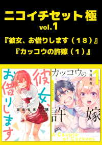 ニコイチセット 極 vol.1