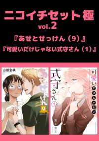 ニコイチセット 極 vol.2