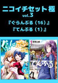 ニコイチセット 極 vol.3