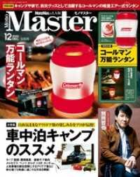 紀伊國屋書店BookWebで買える「MonoMaster 2020年12月号」の画像です。価格は393円になります。