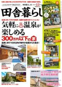 紀伊國屋書店BookWebで買える「田舎暮らしの本 2020年12月号」の画像です。価格は834円になります。