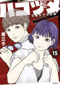 ハコヅメ~交番女子の逆襲~(15)