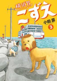 横須賀こずえ(3)