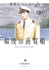 最後の遊覧船(2)
