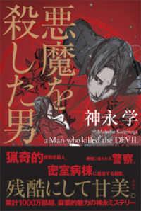 悪魔を殺した男