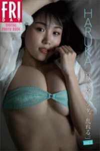 HARUKA「最高級のカラダ、乱れる。vol.1」 FRIDAYデジタル写真集