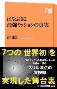 はやぶさ2 最強ミッションの真実(NHK出版新書)