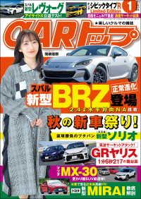紀伊國屋書店BookWebで買える「CARトップ 2021年 1月号」の画像です。価格は393円になります。