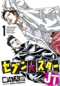 セブン☆スターJT(1)