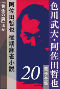 色川武大・阿佐田哲也 電子全集20 阿佐田哲也、後期麻雀小説『黄金の腕』ほか