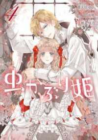 虫かぶり姫【コミック版】: 4【電子限定描き下ろしマンガ付】